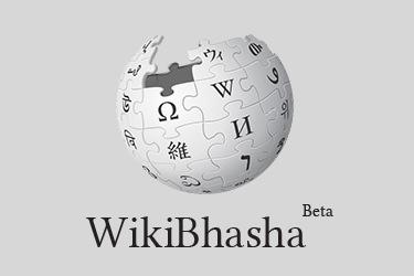 WikiBhasha logo